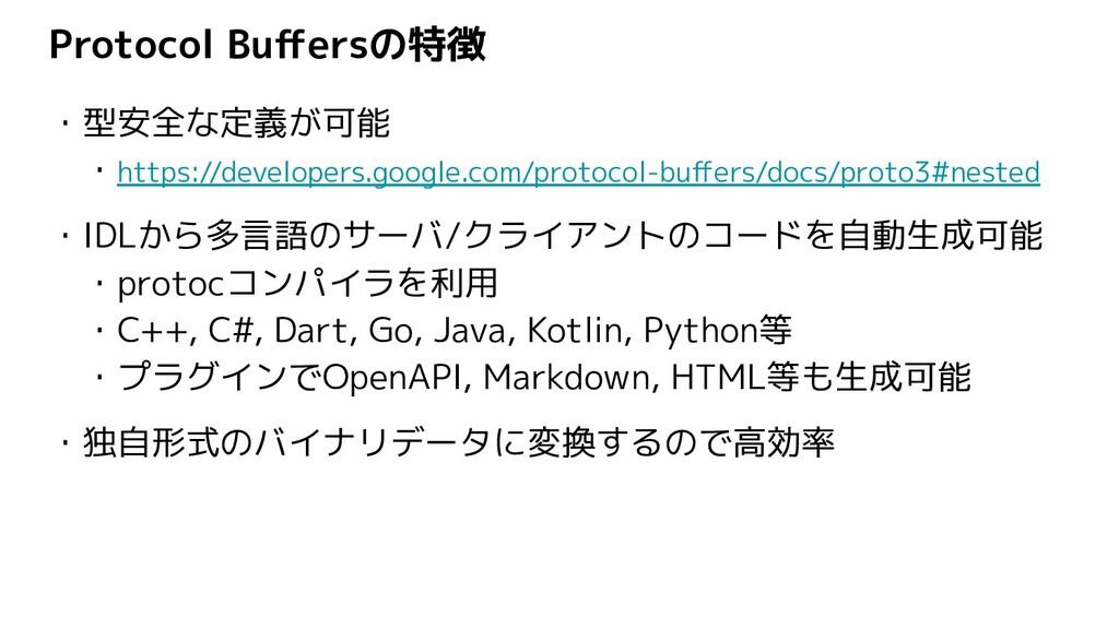 Protocol Buffersの特徴 ・型安全な定義が可能  ・https://develop...