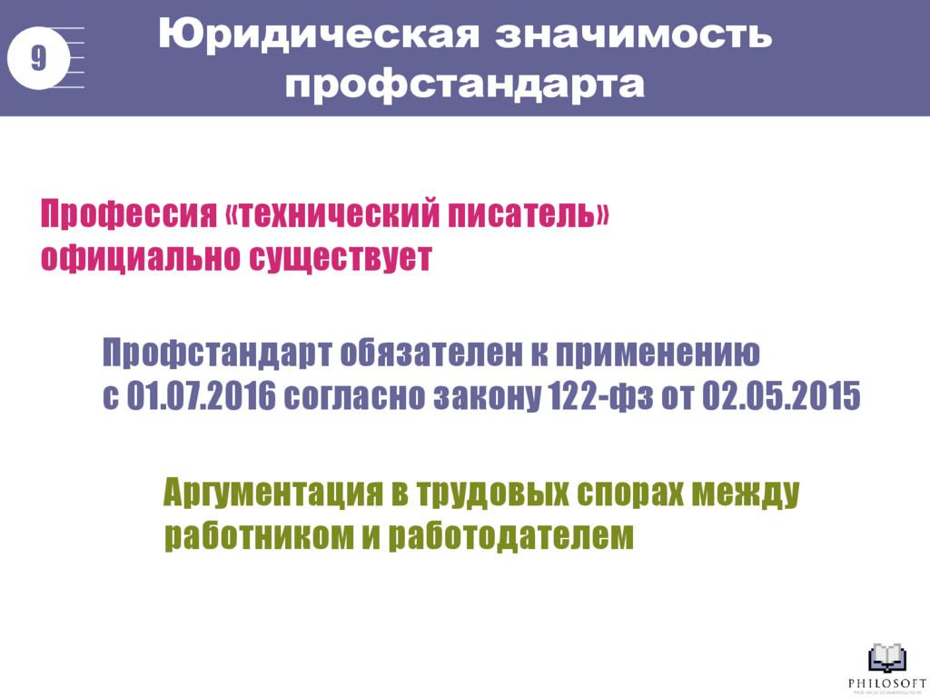 Юридическая значимость профстандарта Аргументац...
