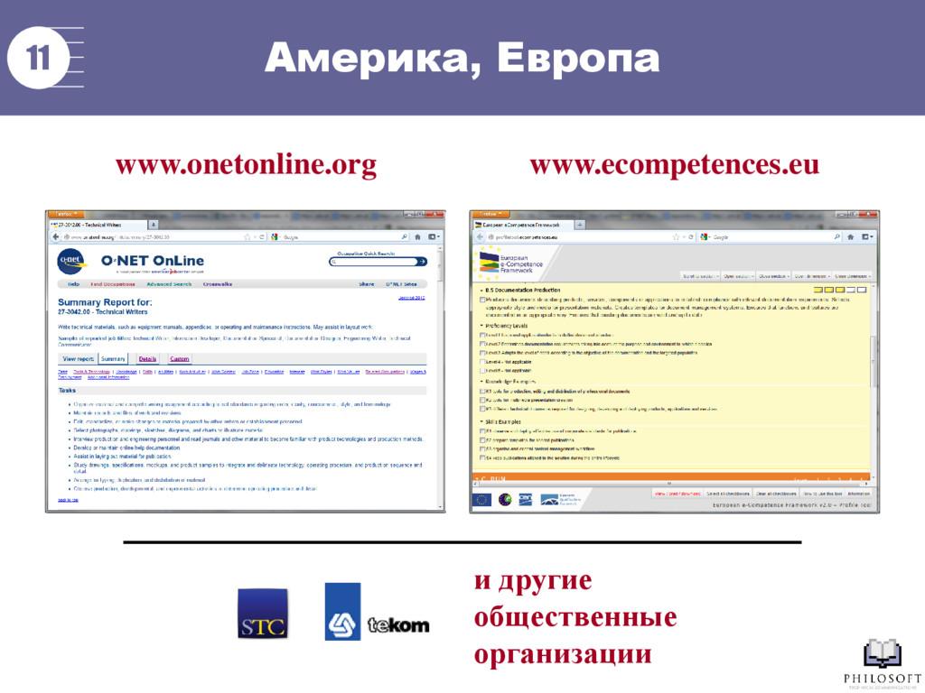 Америка, Европа www.onetonline.org www.ecompete...