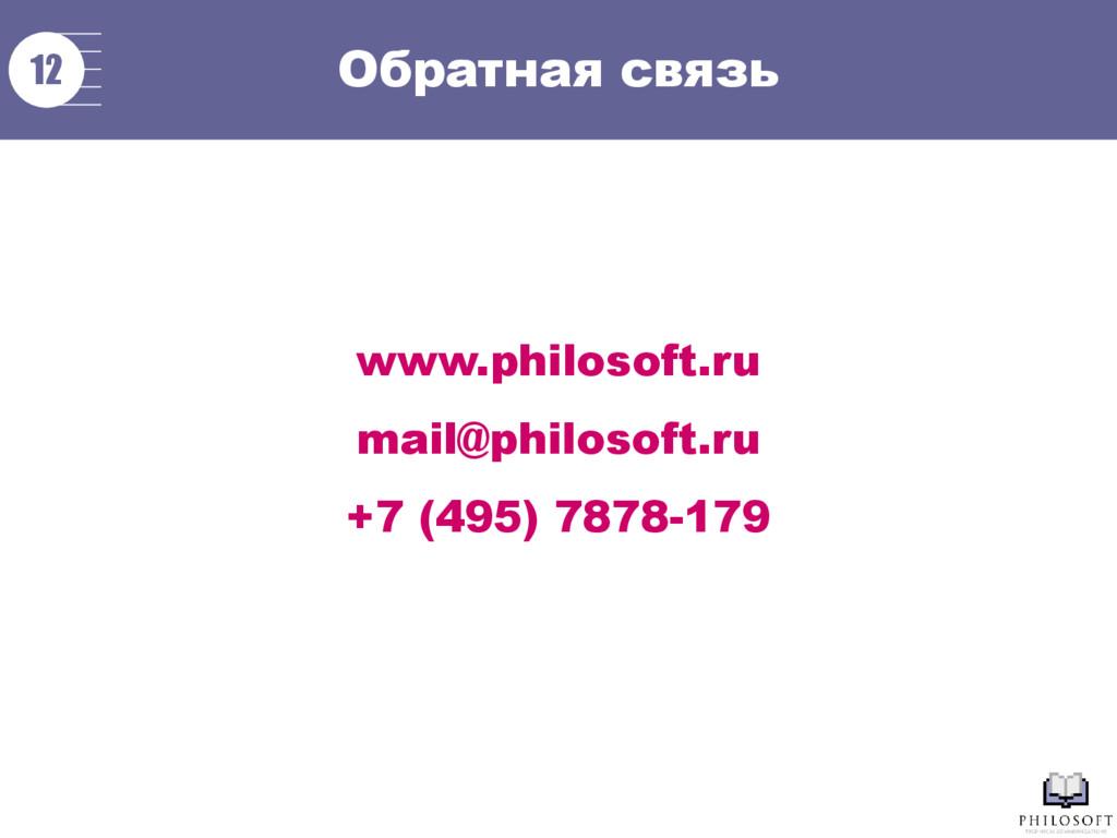 Обратная связь www.philosoft.ru mail@philosoft....