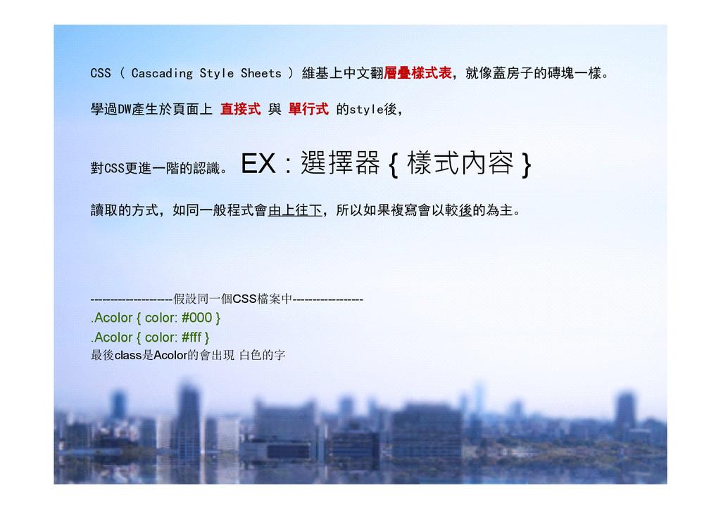 CSS ( Cascading Style Sheets ) 維基上中文翻層疊樣式表 層疊樣式...