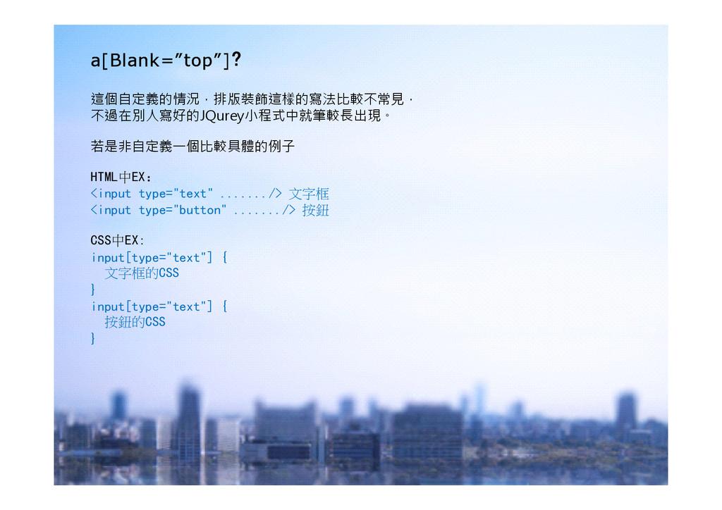 """a[Blank=""""top""""]? ? ? ? 這個自定義的情況,排版裝飾這樣的寫法比較不常見, ..."""