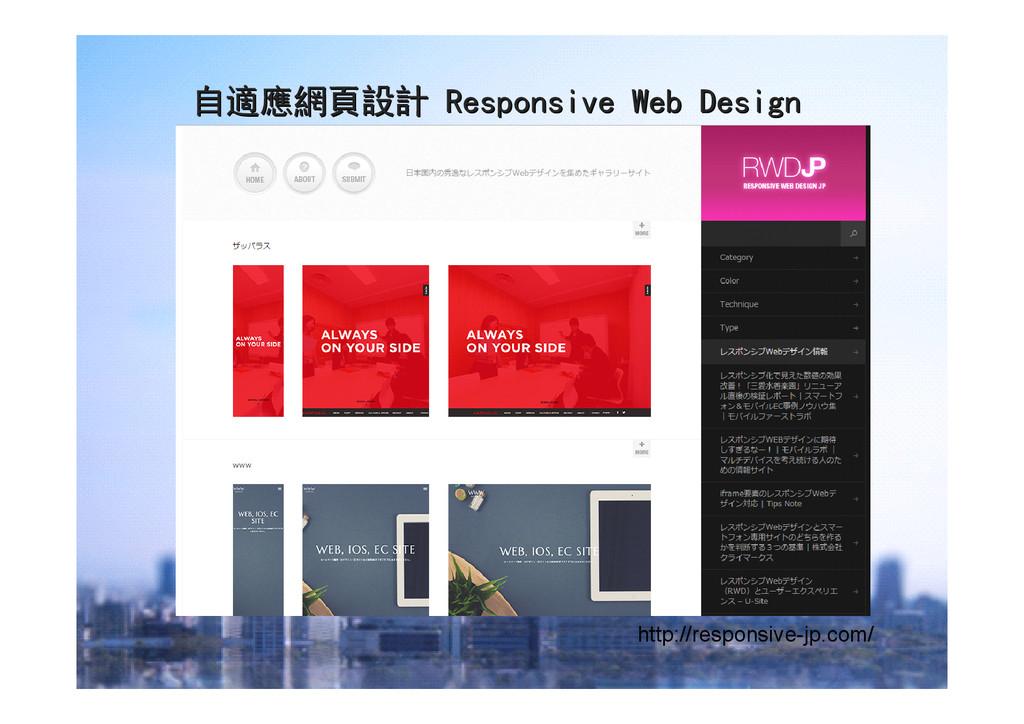 自適應網頁設計 自適應網頁設計 Responsive Web Design Responsiv...