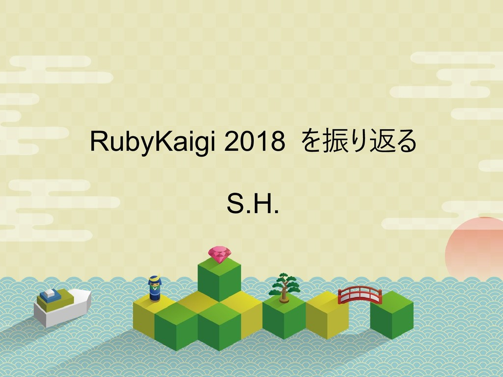 RubyKaigi 2018 を振り返る S.H.