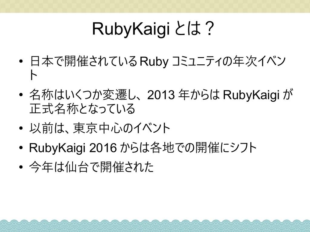 RubyKaigi とは? ● 日本で開催されている Ruby コミュニティの年次イベン ト ...
