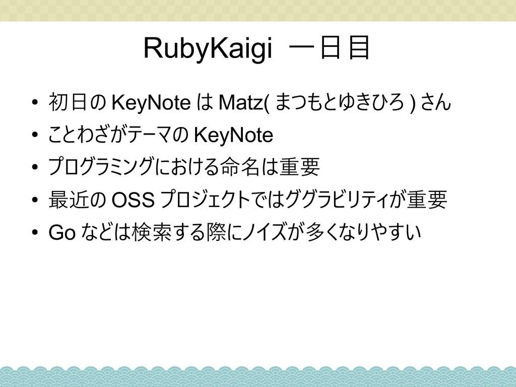 RubyKaigi 一日目 ● 初日の KeyNote は Matz( まつもとゆきひろ ) ...