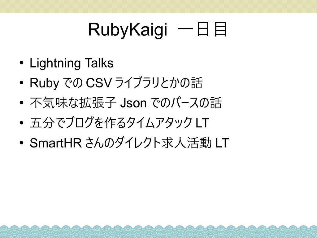 RubyKaigi 一日目 ● Lightning Talks ● Ruby での CSV ラ...