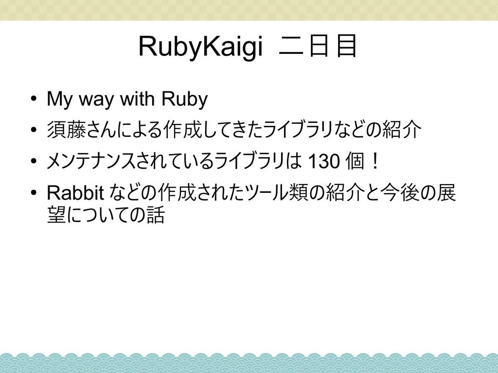 RubyKaigi 二日目 ● My way with Ruby ● 須藤さんによる作成してき...