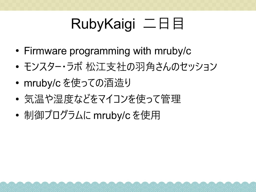 RubyKaigi 二日目 ● Firmware programming with mruby...