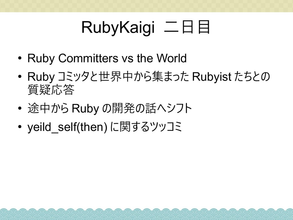 RubyKaigi 二日目 ● Ruby Committers vs the World ● ...