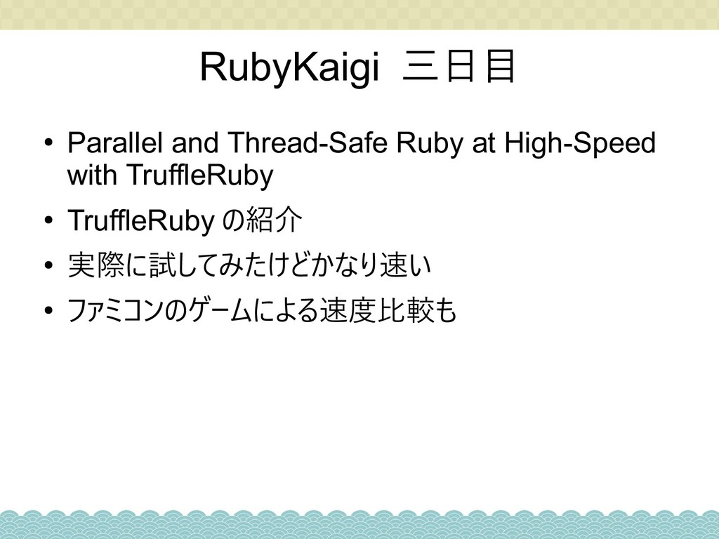 RubyKaigi 三日目 ● Parallel and Thread-Safe Ruby a...