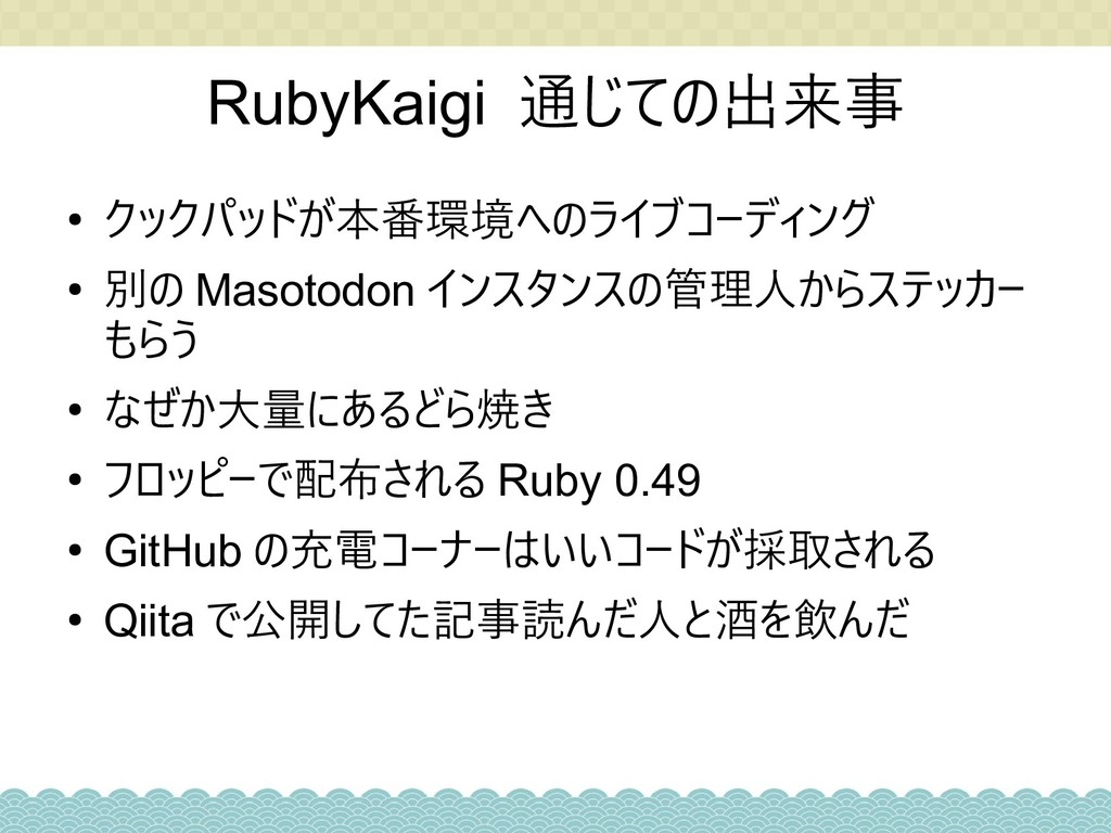 RubyKaigi 通じての出来事 ● クックパッドが本番環境へのライブコーディング ● 別の...