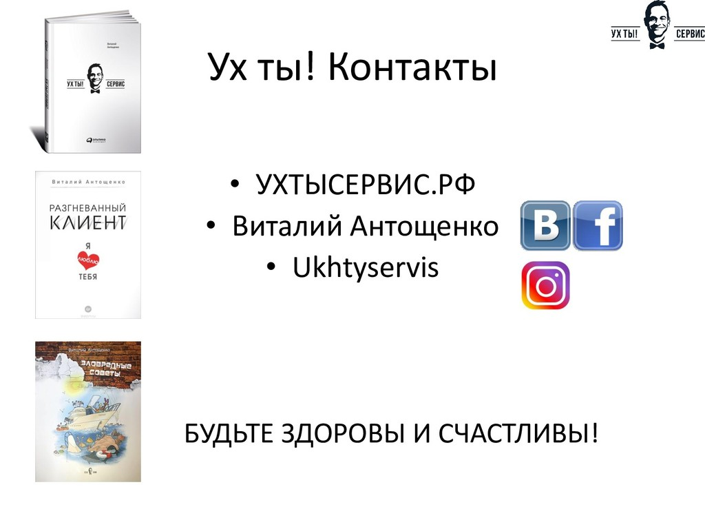 Ух ты! Контакты • УХТЫСЕРВИС.РФ • Виталий Антощ...