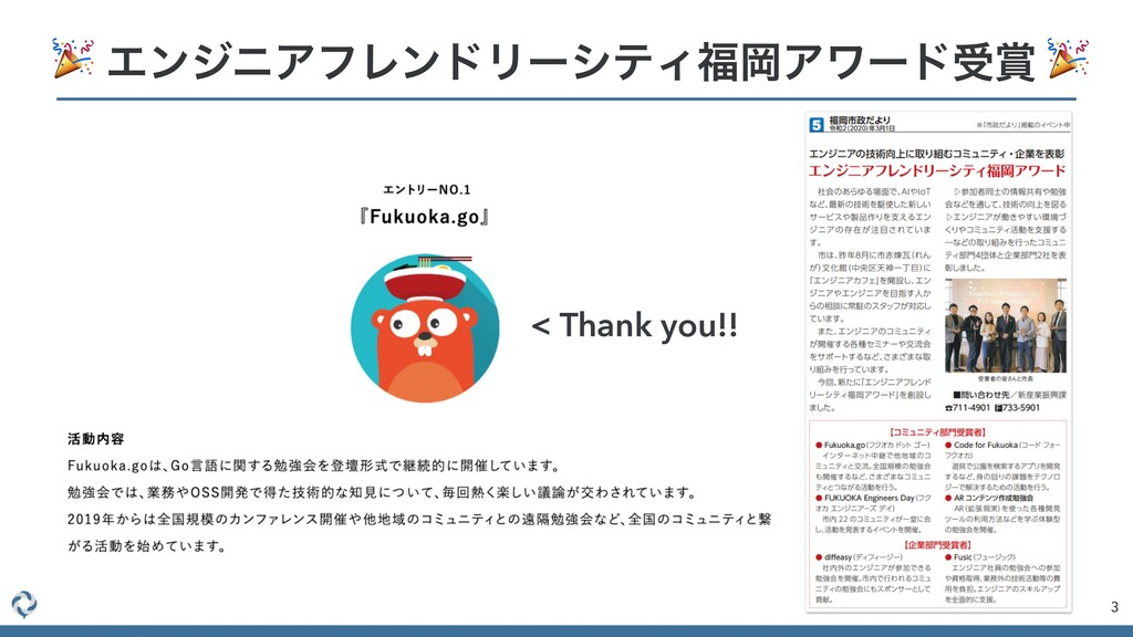 ΤϯδχΞϑϨϯυϦʔγςΟ෱ԬΞϫʔυड৆  3 < Thank you!!