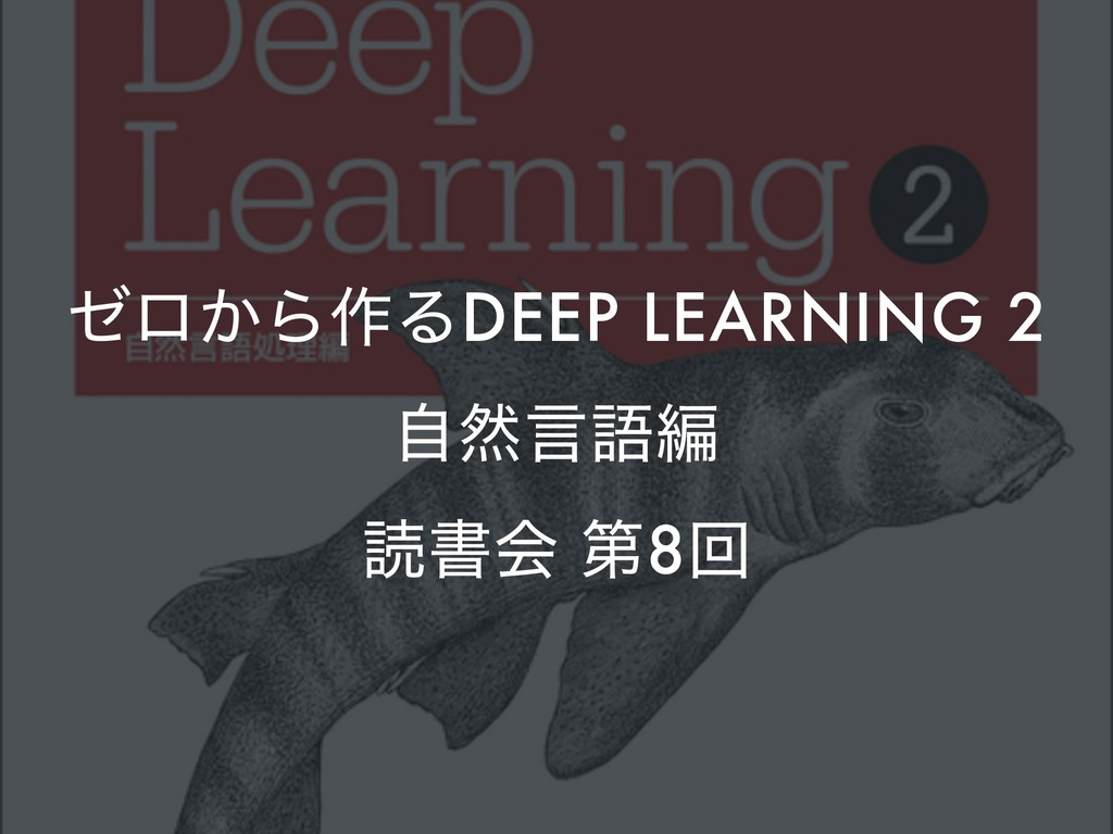 θϩ͔Β࡞ΔDEEP LEARNING 2 ࣗવݴޠฤ ಡॻձ ୈ8ճ