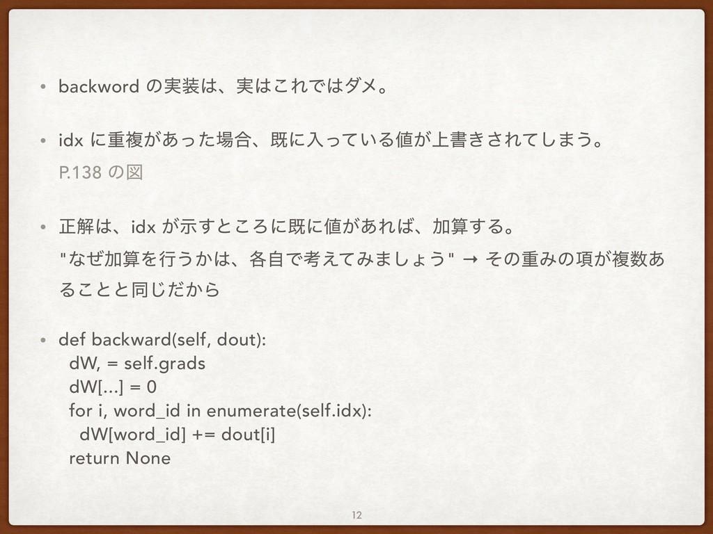 • backword ͷ࣮ɺ࣮͜ΕͰμϝɻ • idx ʹॏෳ͕͋ͬͨ߹ɺطʹೖͬͯ...