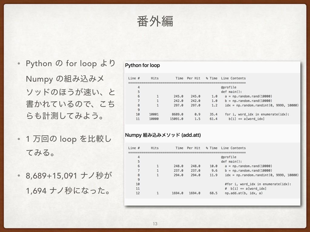൪֎ฤ • Python ͷ for loop ΑΓ Numpy ͷΈࠐΈϝ ιουͷ΄͏͕...