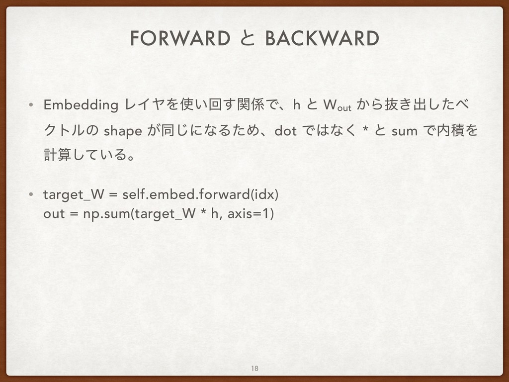 FORWARD ͱ BACKWARD • Embedding ϨΠϠΛ࢖͍ճؔ͢܎Ͱɺh ͱ ...