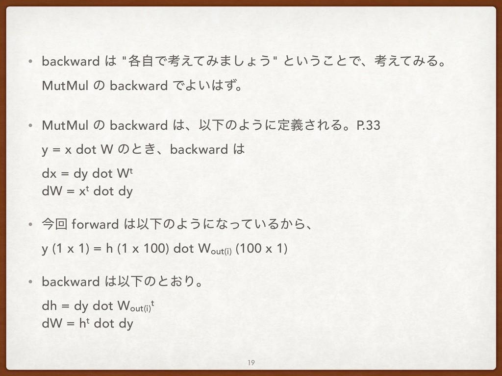 "• backward  ""֤ࣗͰߟ͑ͯΈ·͠ΐ͏"" ͱ͍͏͜ͱͰɺߟ͑ͯΈΔɻ MutMul..."