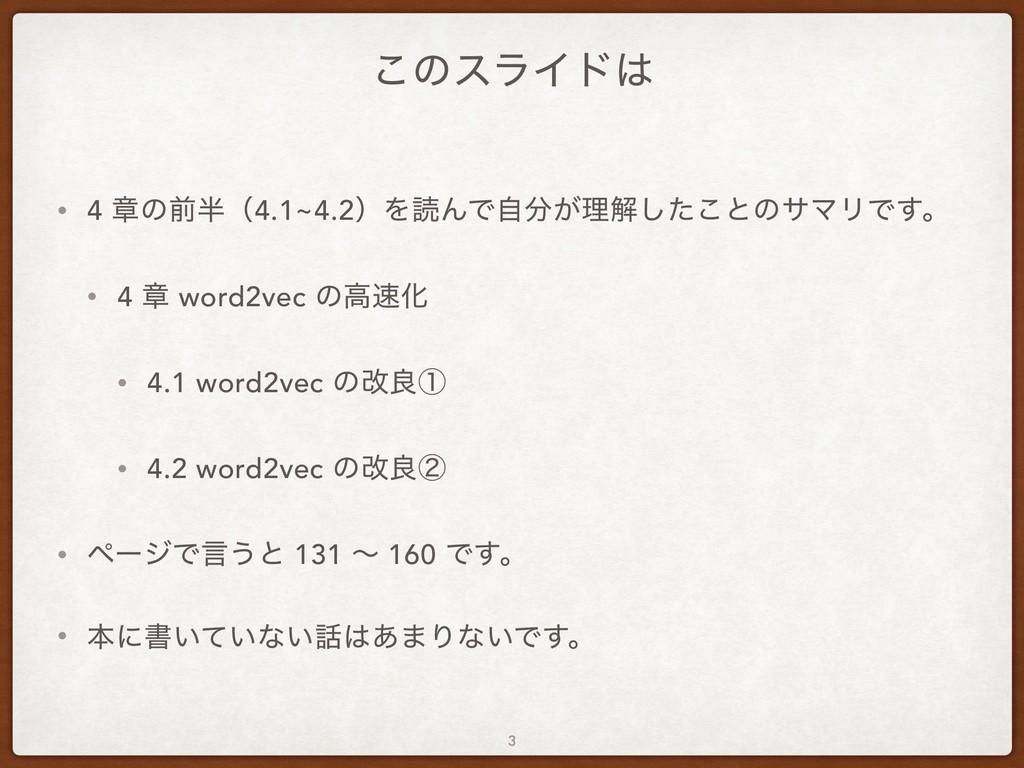 ͜ͷεϥΠυ • 4 ষͷલʢ4.1~4.2ʣΛಡΜͰ͕ࣗཧղͨ͜͠ͱͷαϚϦͰ͢ɻ •...