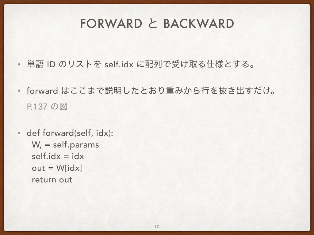FORWARD ͱ BACKWARD • ୯ޠ ID ͷϦετΛ self.idx ʹྻͰड...