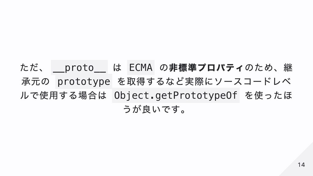 ただ、 __proto__ は ECMA の⾮標準プロパティのため、継 承元の prototy...