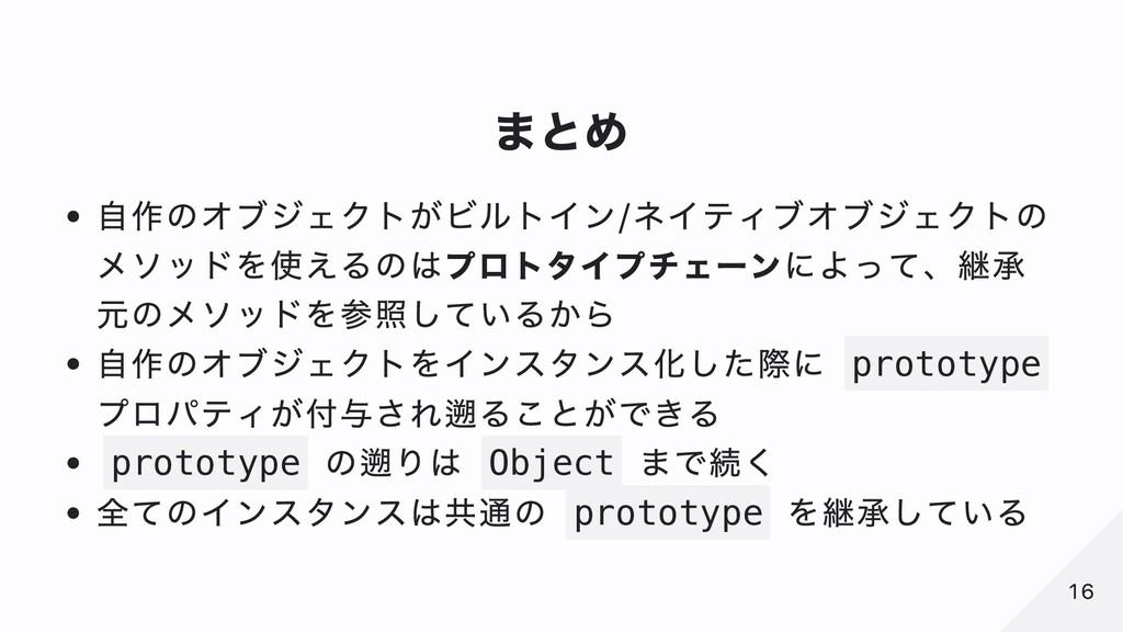 まとめ ⾃作のオブジェクトがビルトイン/ネイティブオブジェクトの メソッドを使えるのはプロトタ...