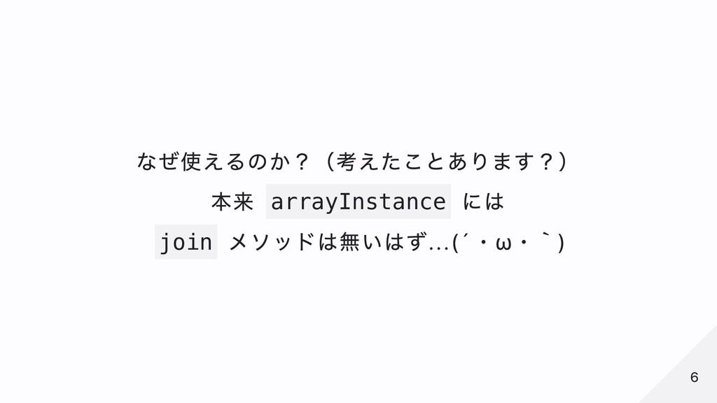 なぜ使えるのか?(考えたことあります?) 本来 arrayInstance には join メ...