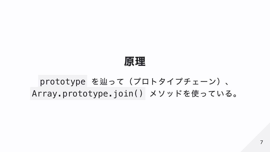 原理 prototype を辿って(プロトタイプチェーン)、 Array.prototype....