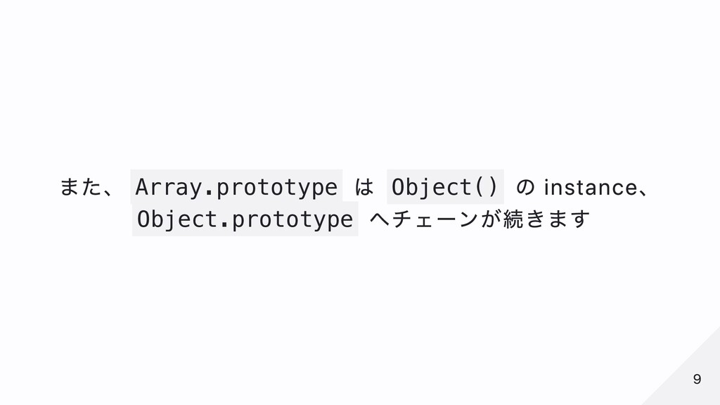 また、 Array.prototype は Object() の instance、 Obje...