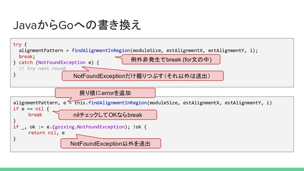 JavaからGoへの書き換え try { alignmentPattern = findAli...