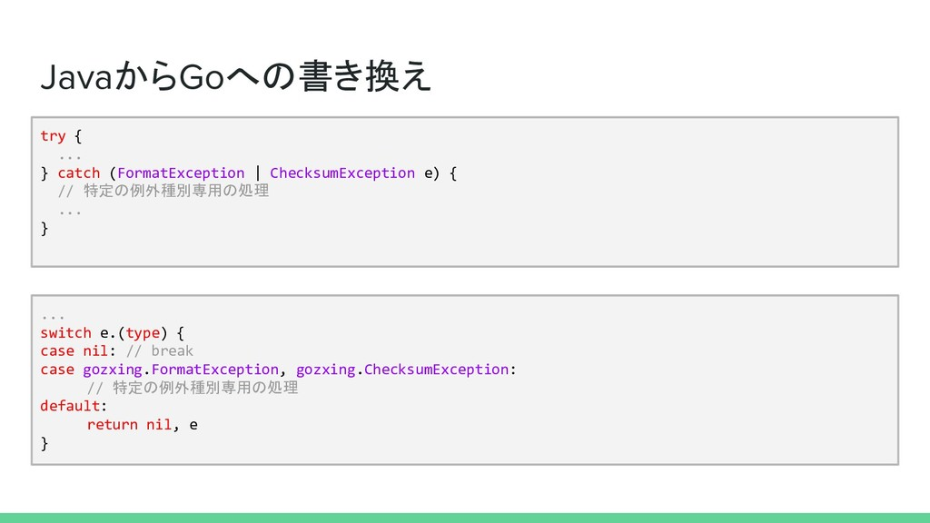 JavaからGoへの書き換え try { ... } catch (FormatExcepti...