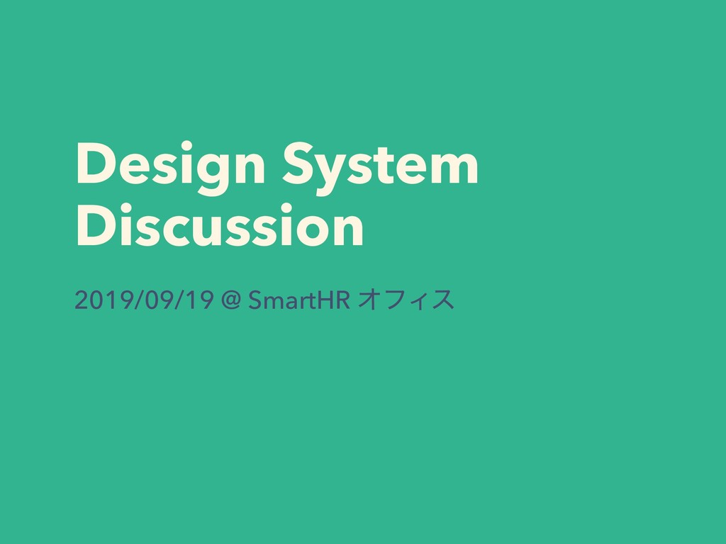 Design System Discussion 2019/09/19 @ SmartHR Φ...