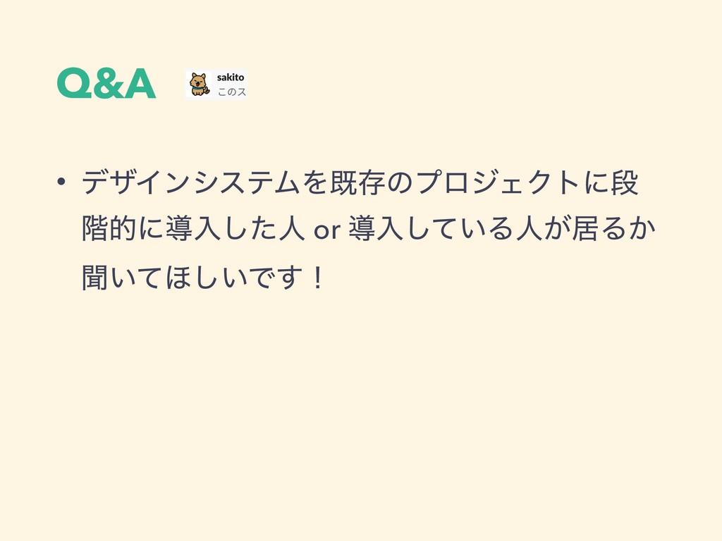 Q&A • σβΠϯγεςϜΛطଘͷϓϩδΣΫτʹஈ ֊తʹಋೖͨ͠ਓ or ಋೖ͍ͯ͠Δਓ͕...