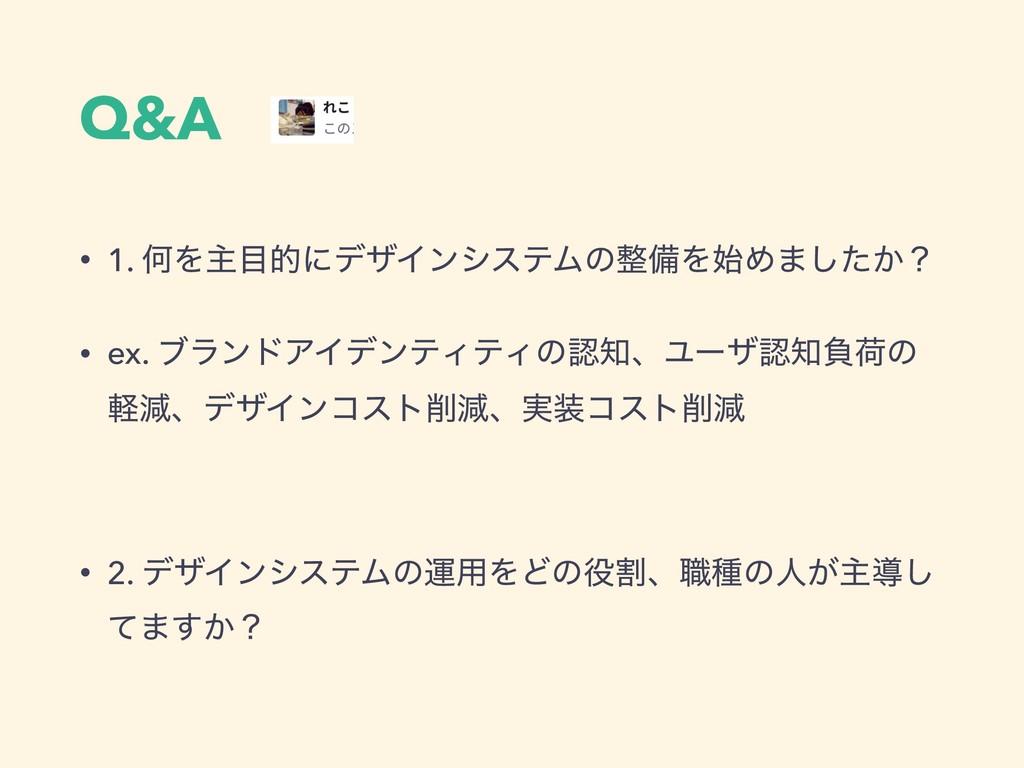 Q&A • 1. ԿΛओతʹσβΠϯγεςϜͷඋΛΊ·͔ͨ͠ʁ • ex. ϒϥϯυΞΠ...