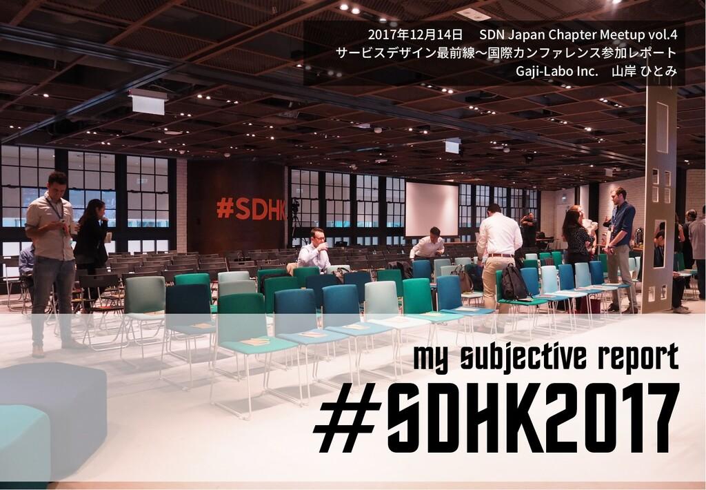 #SDHK2017 my subjective report 䎃剢傈 4%/...