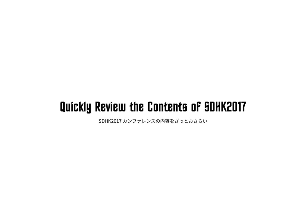Quickly Review the Contents of SDHK2017 4%),...