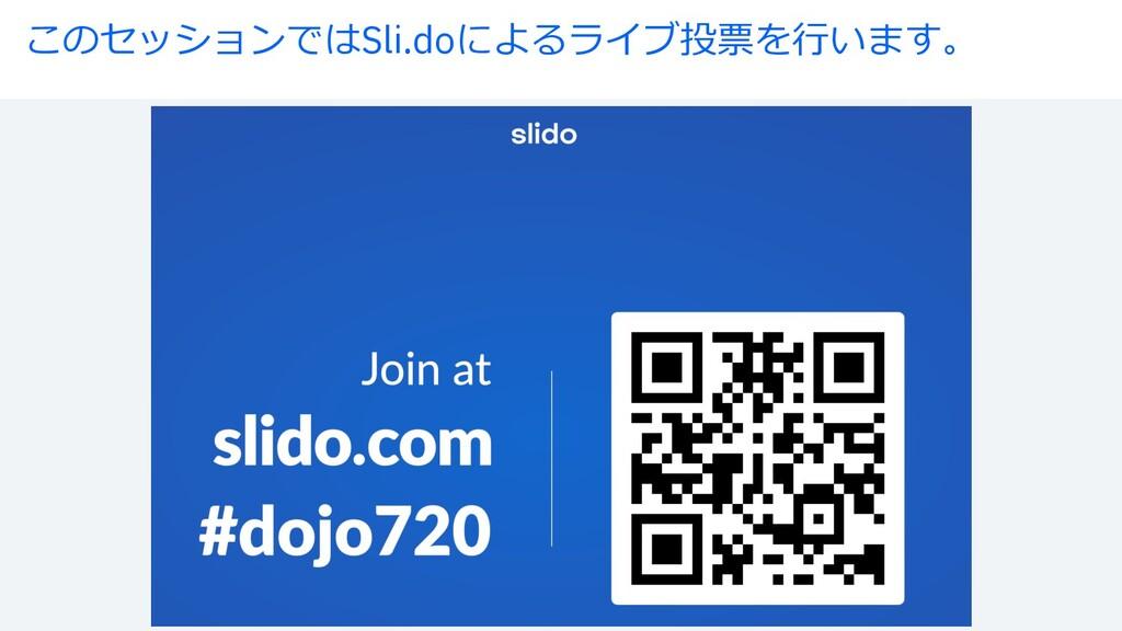 このセッションではSli.doによるライブ投票を⾏います。