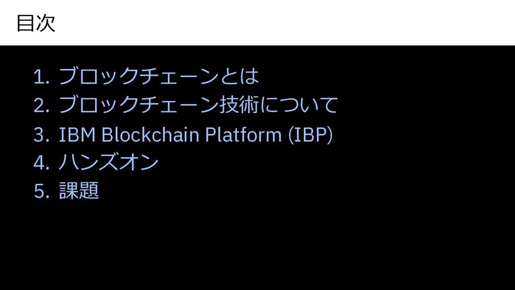 ⽬次 1. ブロックチェーンとは 2. ブロックチェーン技術について 3. IBM Block...