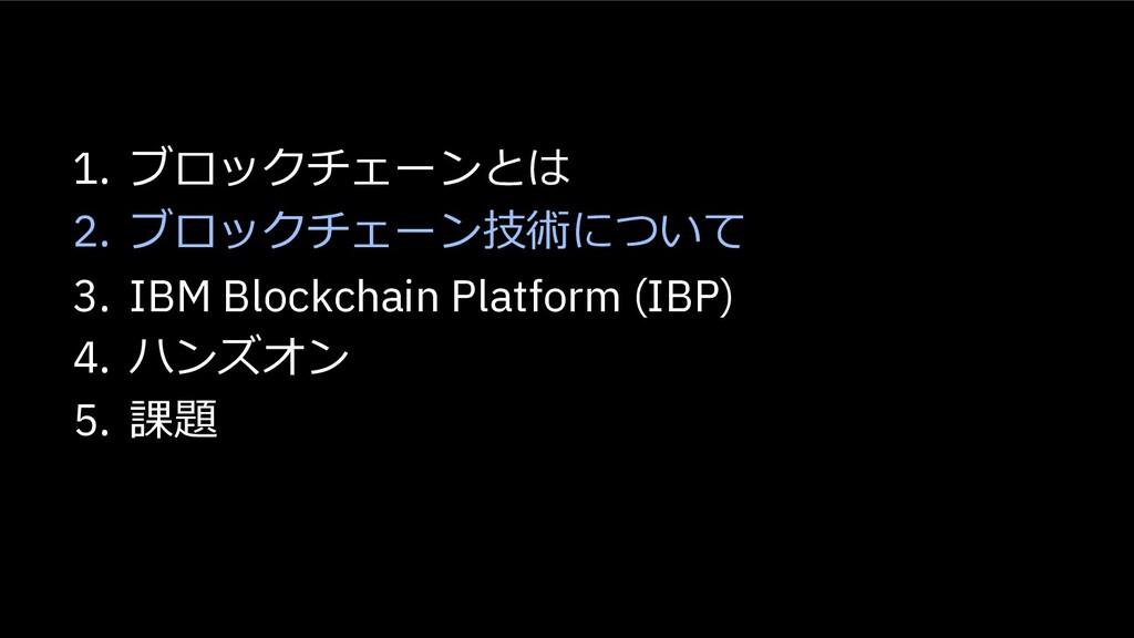 1. ブロックチェーンとは 2. ブロックチェーン技術について 3. IBM Blockcha...
