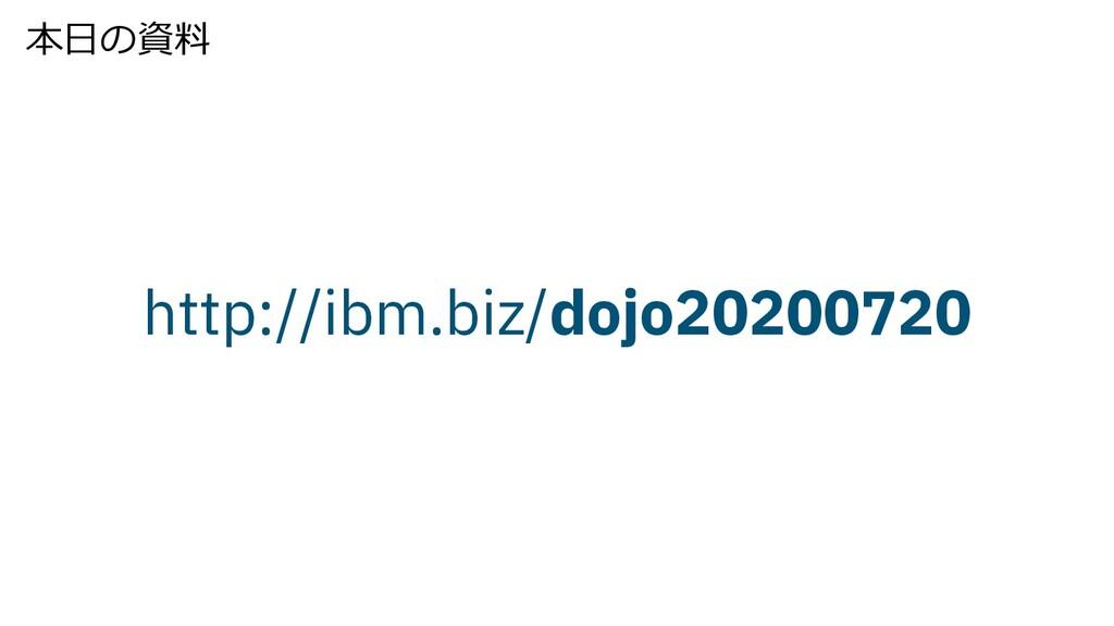 本⽇の資料 http://ibm.biz/dojo20200720