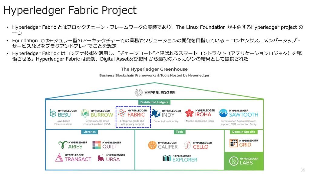 39 Hyperledger Fabric Project • Hyperledger Fab...