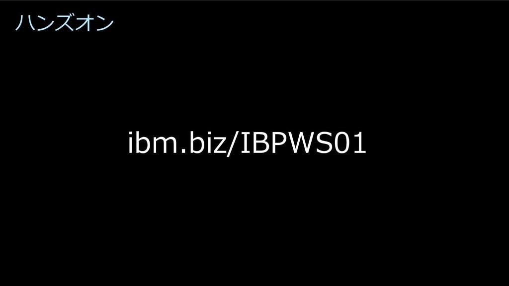 ハンズオン ibm.biz/IBPWS01