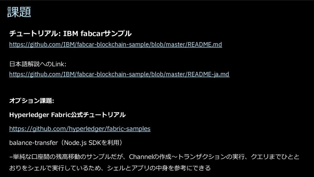 課題 チュートリアル: IBM fabcarサンプル https://github.com/I...