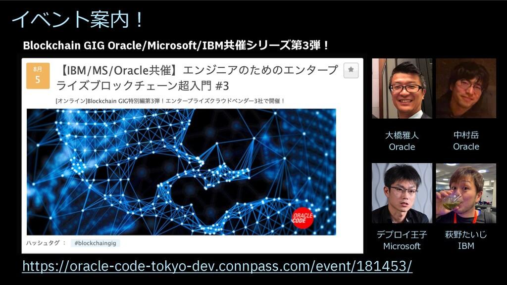 イベント案内︕ Blockchain GIG Oracle/Microsoft/IBM共催シリ...