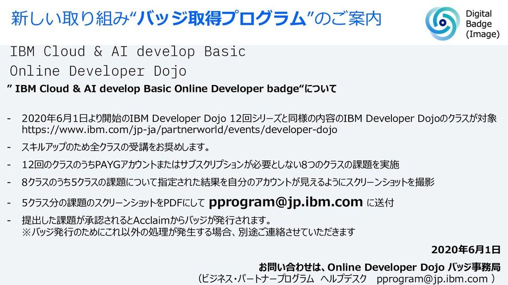 """新しい取り組み""""バッジ取得プログラム""""のご案内 IBM Cloud & AI develop ..."""