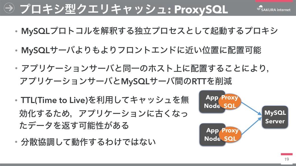 19 ϓϩΩγܕΫΤϦΩϟογϡ: ProxySQL ɾMySQLϓϩτίϧΛղऍ͢Δಠཱϓϩ...