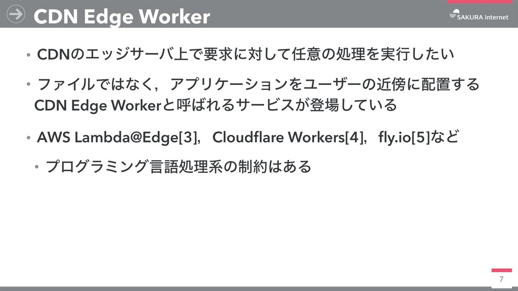 7 CDN Edge Worker ɾCDNͷΤοδαʔό্Ͱཁٻʹରͯ͠ҙͷॲཧΛ࣮ߦͨ͠...