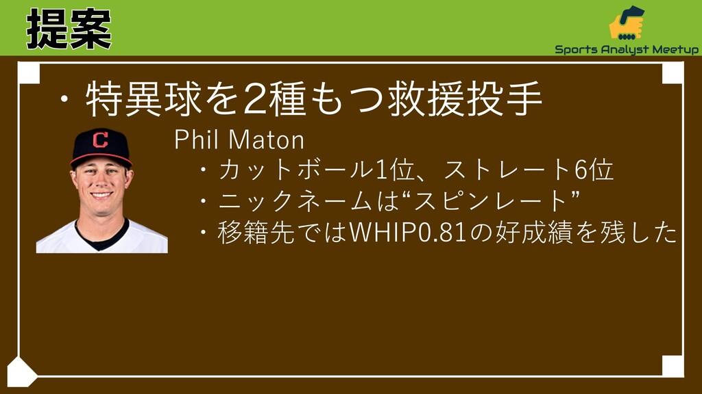 ɾಛҟٿΛछͭٹԉख Phil Maton ・カットボール1位、ストレート6位 ・ニック...
