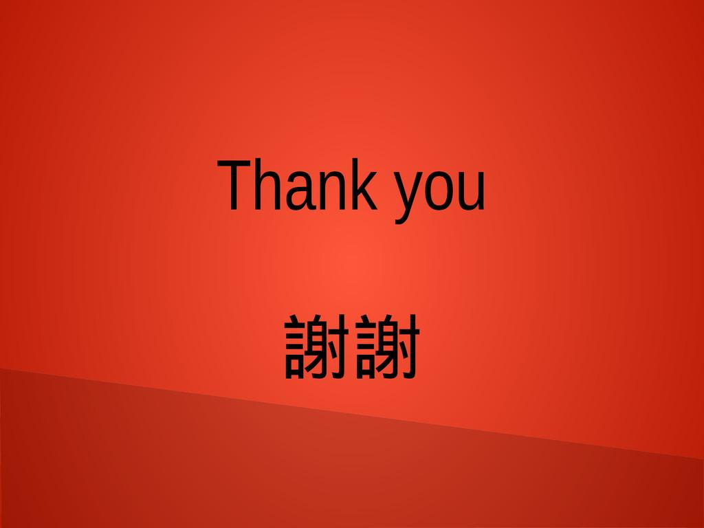 Thank you 謝謝